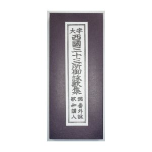 経本 西国三十三所 御詠歌集 浄土真宗以外でお使いください|kumano-butu