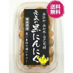 元気の黒にんにく -熟成発酵・無添加・無加水-   青森県産の最高品質にんにくで作った黒にんにく! ...