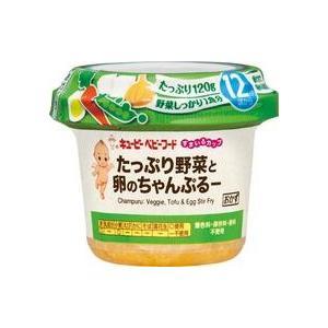 【12ヶ月頃から】QP キユーピー 離乳食 すまいるカップ たっぷり野菜と卵のちゃんぷるー 120g 24個 (12個×2箱) kumano-nakatani