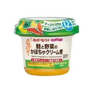 【12ヶ月頃から】QP キユーピー 離乳食 すまいるカップ 鮭と野菜のかぼちゃクリーム煮 120g 24個 (12個×2箱) kumano-nakatani