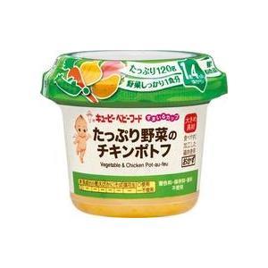 【1歳4ヶ月頃から】QP キユーピー 離乳食 すまいるカップ たっぷり野菜のチキンポトフ 120g 24個 (12個×2箱) kumano-nakatani