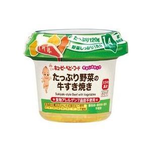 【1歳4ヶ月頃から】QP キユーピー 離乳食 すまいるカップ たっぷり野菜の牛すき焼き 120g 24個 (12個×2箱) kumano-nakatani