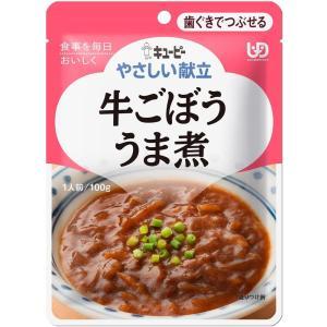 【区分2】QP キユーピー やさしい献立 牛ごぼううま煮 100g 36個 (6個×6箱) Y2-29|kumano-nakatani