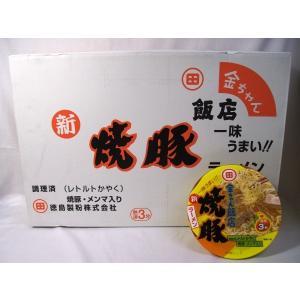 (RCP) 徳島製粉 金ちゃん飯店 焼豚新ラーメン 156g 1箱(12個入り)
