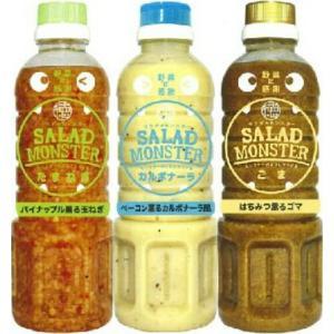 徳島産業 サラダモンスター 400ml 3種×1本 3本セット|kumano-nakatani