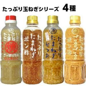 徳島産業 たっぷり玉ねぎポン酢/白だしかつお/さっぱりたれ/ごまごまポン酢 400ml 4種×1本 4本セット|kumano-nakatani