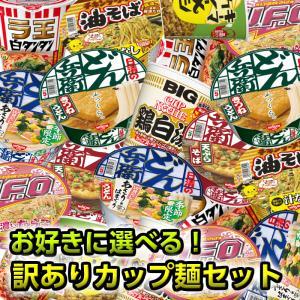 訳ありカップ麺 詰め合わせ 福袋 3000円セット 送料無料|kumano-nakatani