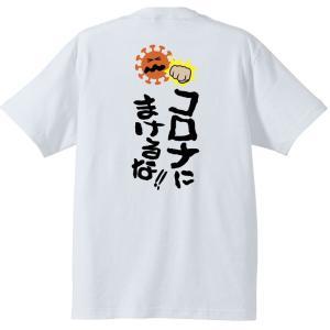 コロナにまけるな!Tシャツ《半袖》白|kumano-t