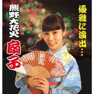 世界遺産熊野古道 熊野大花火大会【和柄オリジナル】扇子 kumano-t