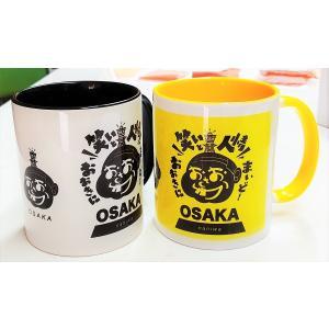 大阪のおっちゃんマグカップ 【1個】 カラー:白 イエロー 高さ約95mm 直径約82mm 陶器 #大阪 なにわ お土産 まいど! おおきに! kumano-t
