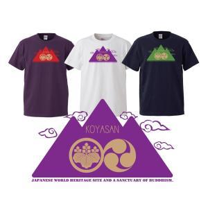 世界遺産≫高野山【半袖】Tシャツ|kumano-t