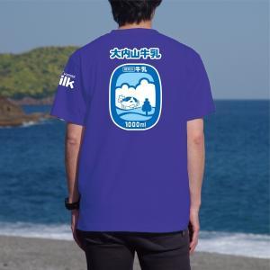 三重 大内山牛乳 Tシャツ 半袖(大内山酪農農業協同組合 製品化許諾済商品)|kumano-t