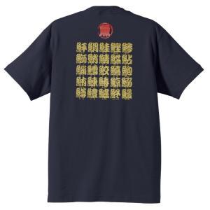 定番≫魚漢字【半袖】Tシャツ|kumano-t
