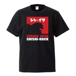 世界遺産≫熊野古道・獅子岩【半袖】Tシャツ|kumano-t