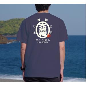 南紀白浜≫大熊猫(パンダ)【半袖】Tシャツ|kumano-t