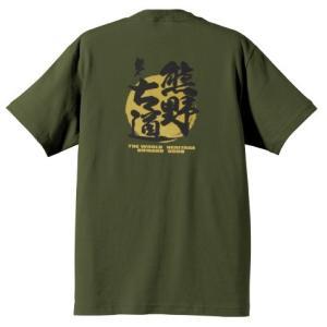 世界遺産≫熊野古道【半袖】Tシャツ|kumano-t