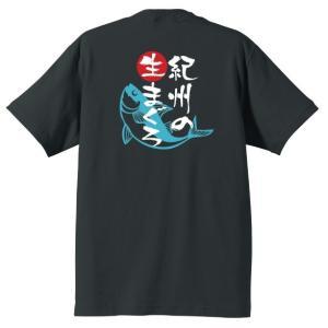 紀州の生まぐろ【半袖】Tシャツ|kumano-t