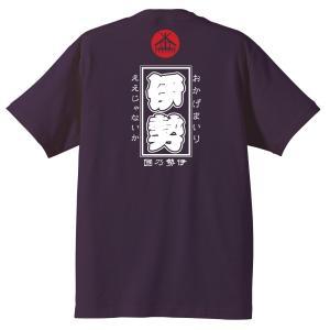 伊勢Tシャツ #半袖,和柄,三重県,伊勢志摩,お伊勢さん,お土産,ご当地Tシャツ|kumano-t
