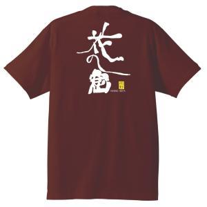 世界遺産・熊野古道≫花の窟【半袖】Tシャツ|kumano-t