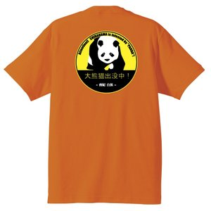 南紀白浜≫大熊猫出没中【半袖】Tシャツ|kumano-t