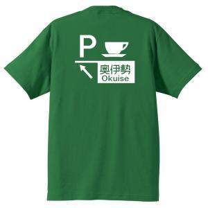 奥伊勢PA Tシャツ #半袖,標識柄,三重県,紀勢自動車道,お土産,ご当地Tシャツ|kumano-t