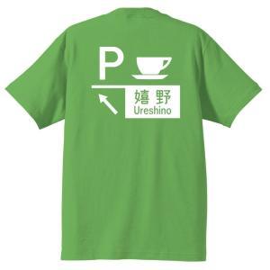 嬉野PA Tシャツ #半袖,標識柄,三重県,伊勢自動車道,お土産,ご当地Tシャツ|kumano-t