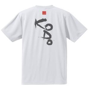 世界遺産熊野古道 KODO Tシャツ 半袖 ドライメッシュ|kumano-t