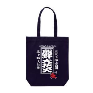 世界遺産熊野古道 熊野大花火大会 和柄トートバッグ|kumano-t