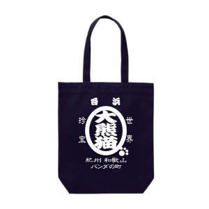 南紀白浜 大熊猫 和柄トートバッグ|kumano-t