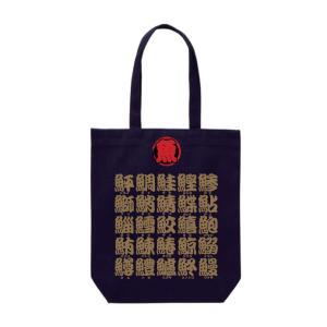 魚漢字 トートバッグ 黒 kumano-t
