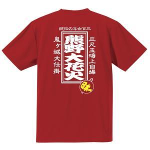 世界遺産熊野古道 熊野大花火大会 ドライメッシュ Tシャツ 半袖|kumano-t