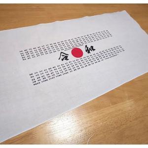 【 令和 】日本の元号ぜんぶ乗せ 令和日本手ぬぐい 和柄 日の丸 ワンポイント|kumano-t