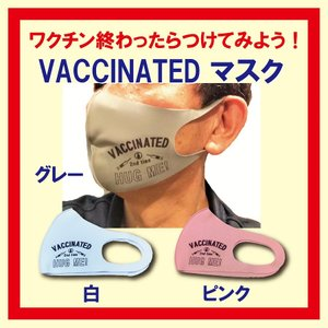 ワクチン接種済でも忘れず着けよう【VACCINATED-3D立体マスク】|kumano-t