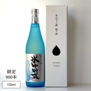 日本初の貯蔵法で熟成。飛騨高山の幻の酒。 「氷中貯蔵」とは、飛騨で最も寒い氷点下の森へ清酒樽を置き、...
