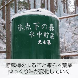 記念日 プレゼント お祝 土産 進物 限定800本 純米大吟醸生詰 氷中貯蔵熊の涙 簡易梱包 花酵母 2020年春樽出|kumanonamida|08