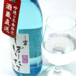日本酒 フルーティー 冷酒 原田 しぼりたて本生 花酵母造り 720ml なでしこ|kumanonamida|02