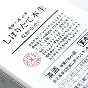 日本酒 フルーティー 冷酒 原田 しぼりたて本生 花酵母造り 720ml なでしこ|kumanonamida|08