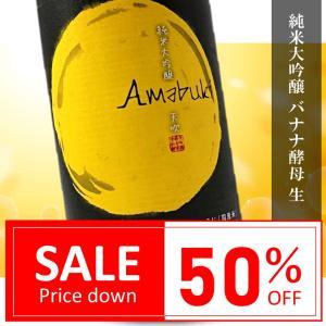 訳あり50%OFF 日本酒 濃醇 冷酒 天吹 純米大吟醸 バナナ酵母 本生 720ml|kumanonamida