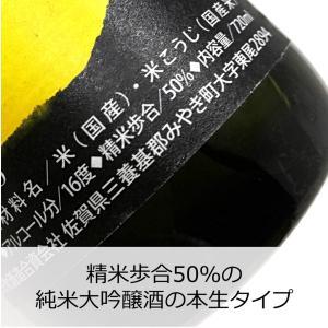 日本酒 濃醇 冷酒 天吹 純米大吟醸 バナナ酵母 本生 720ml|kumanonamida|03