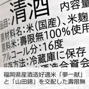 日本酒 濃醇 冷酒 天吹 純米大吟醸 バナナ酵母 本生 720ml|kumanonamida|04