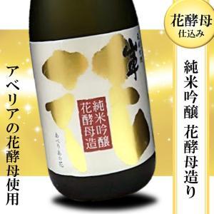 日本酒 フルーティー 辛口 冷酒 原田 純米吟醸 花酵母造り 720ml アベリア|kumanonamida