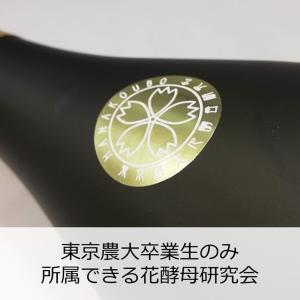 日本酒 フルーティー 辛口 冷酒 原田 純米吟醸 720ml アベリア 花酵母 kumanonamida 02