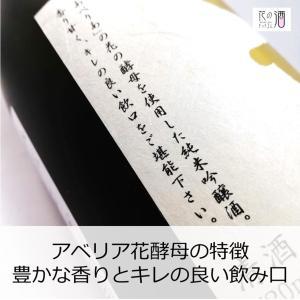 日本酒 フルーティー 辛口 冷酒 原田 純米吟醸 720ml アベリア 花酵母 kumanonamida 03