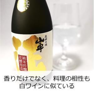 日本酒 フルーティー 辛口 冷酒 原田 純米吟醸 720ml アベリア 花酵母 kumanonamida 05