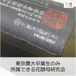 日本酒 フルーティー 辛口 冷酒 天吹 裏 大吟醸 愛山 720ml アベリア|kumanonamida|02