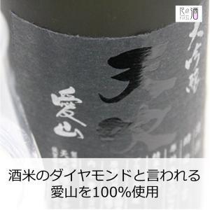 日本酒 フルーティー 辛口 冷酒 天吹 裏 大吟醸 愛山 720ml アベリア|kumanonamida|03