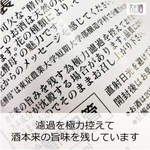 日本酒 フルーティー 辛口 冷酒 天吹 裏 大吟醸 愛山 720ml アベリア|kumanonamida|04