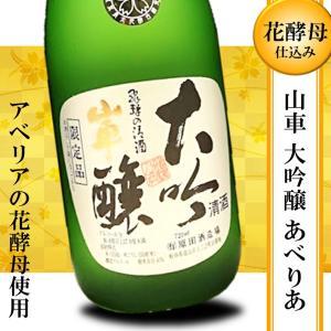 日本酒 フルーティー 辛口 冷酒 原田 大吟醸 あべりあ 720ml 花酵母|kumanonamida