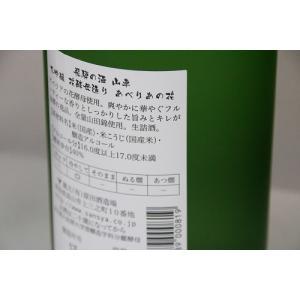 日本酒 フルーティー 辛口 冷酒 原田 大吟醸 あべりあ 720ml 花酵母|kumanonamida|03
