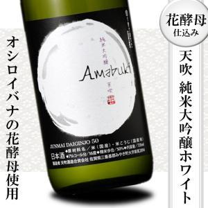 日本酒 フルーティー 甘口 冷酒 天吹 純米大吟醸 ホワイト 720ml オシロイバナ|kumanonamida